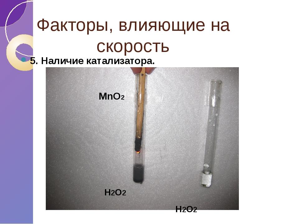 Факторы, влияющие на скорость 5. Наличие катализатора. MnO2 H2O2 H2O2