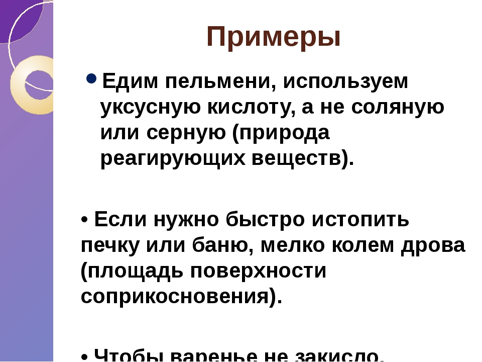 Примеры Едим пельмени, используем уксусную кислоту, а не соляную или серную (...