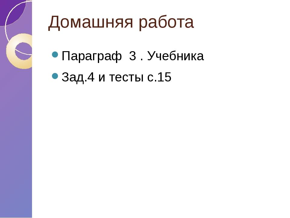 Домашняя работа Параграф 3 . Учебника Зад.4 и тесты с.15