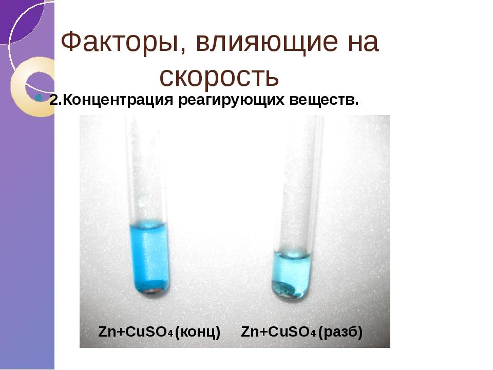 Факторы, влияющие на скорость 2.Концентрация реагирующих веществ. Zn+CuSO4 (к...