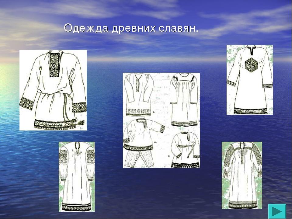 Одежда древние славяне картинки