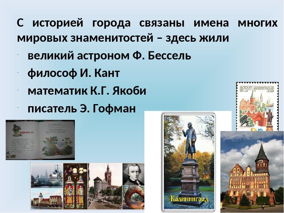 С историей города связаны имена многих мировых знаменитостей – здесь жили ве...