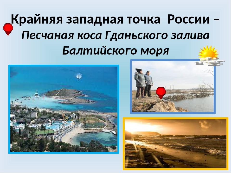 Крайняя западная точка России – Песчаная коса Гданьского залива Балтийского м...