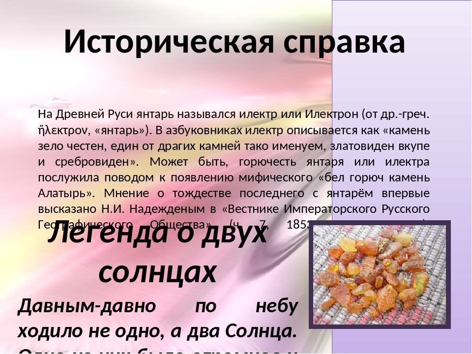 На Древней Руси янтарь назывался илектр или Илектрон (от др.-греч. ἤλεκτρον,...