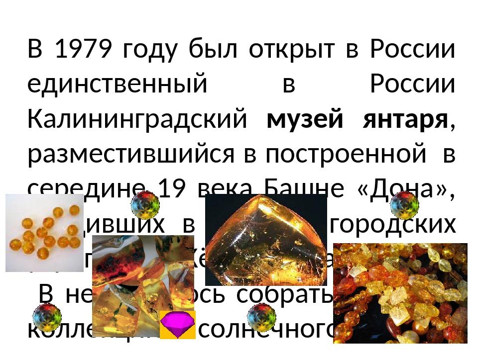 В 1979 году был открыт в России единственный в России Калининградский музей я...