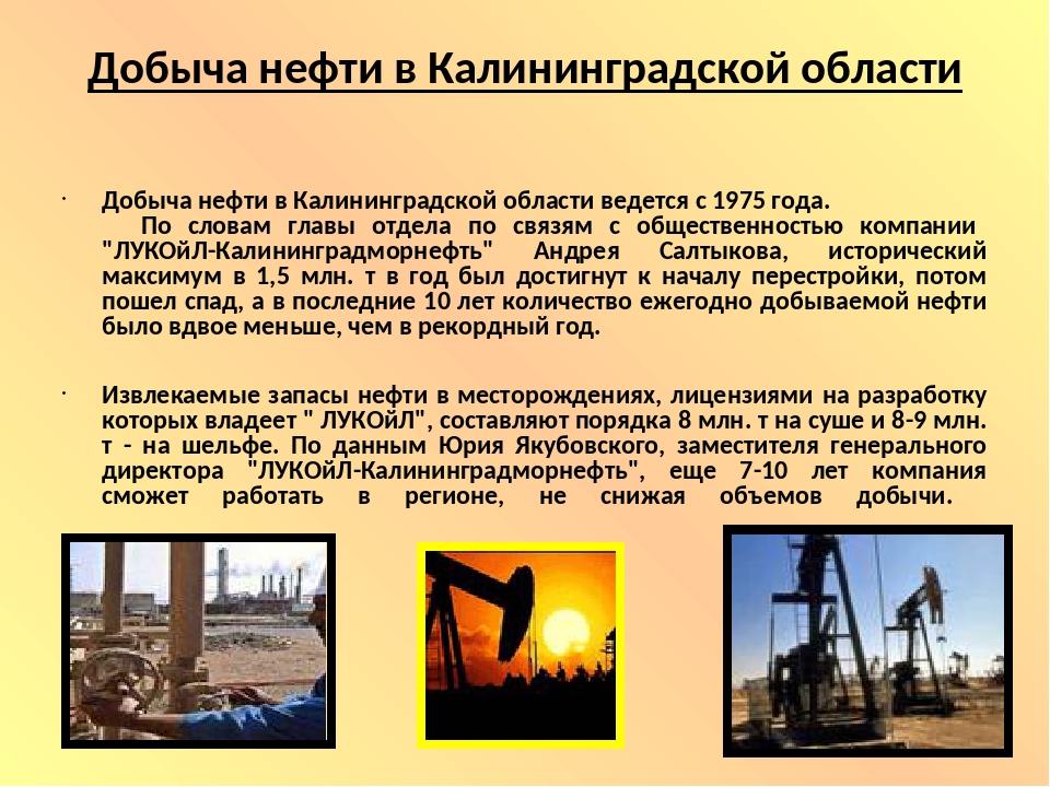 Добыча нефти в Калининградской области Добыча нефти в Калининградской области...