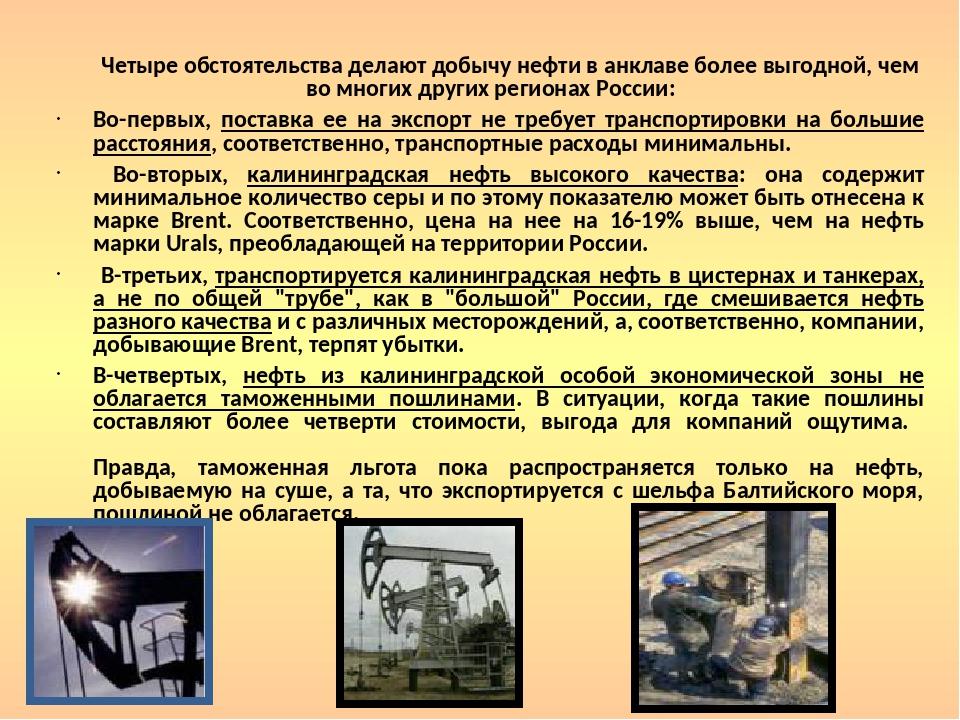 Четыре обстоятельства делают добычу нефти в анклаве более выгодной, чем во м...