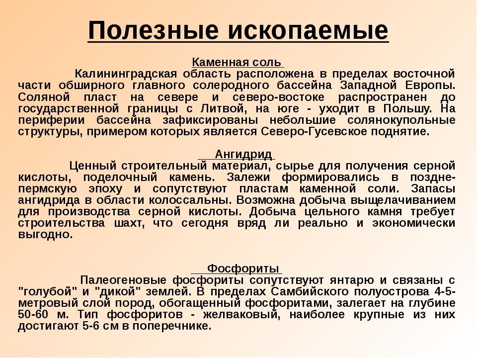 Полезные ископаемые Каменная соль Калининградская область расположена в преде...