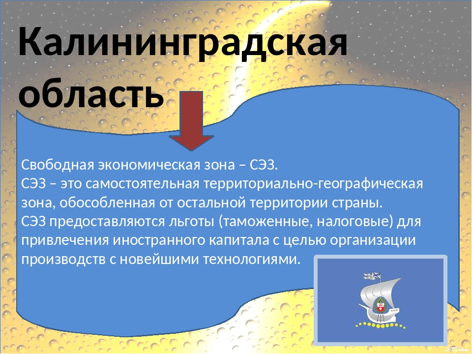 Калининградская область Свободная экономическая зона – СЭЗ. СЭЗ – это самост...