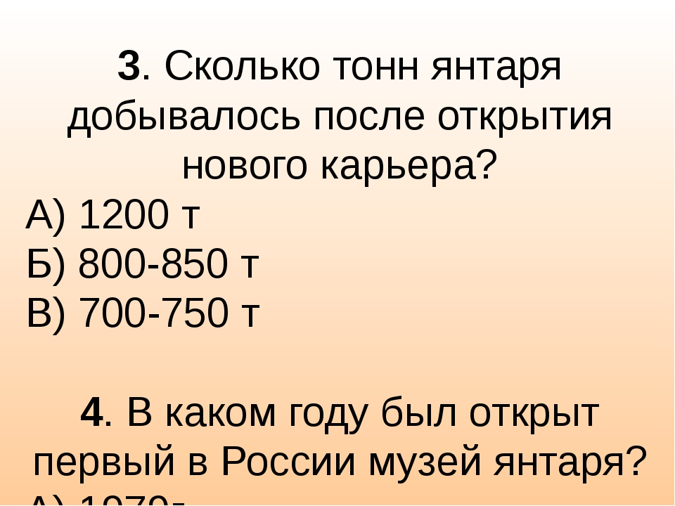 3. Сколько тонн янтаря добывалось после открытия нового карьера? А) 1200 т Б)...