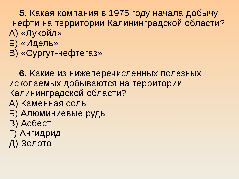 5. Какая компания в 1975 году начала добычу нефти на территории Калининградск...