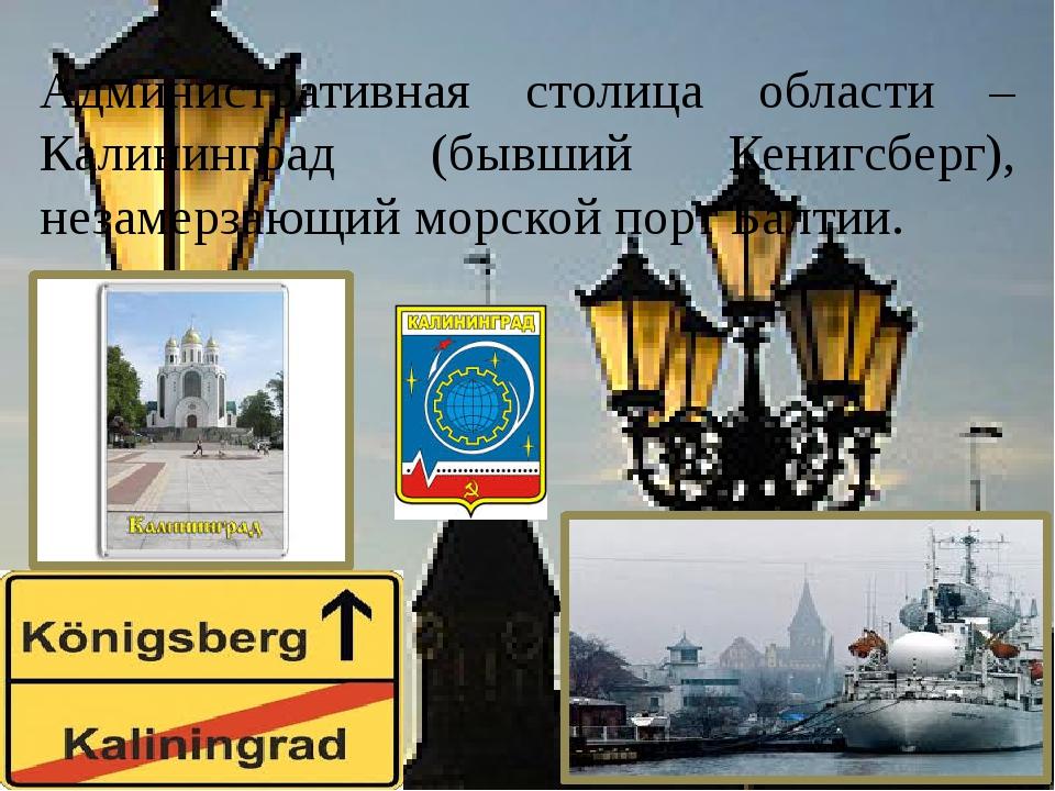 Административная столица области – Калининград (бывший Кенигсберг), незамерз...