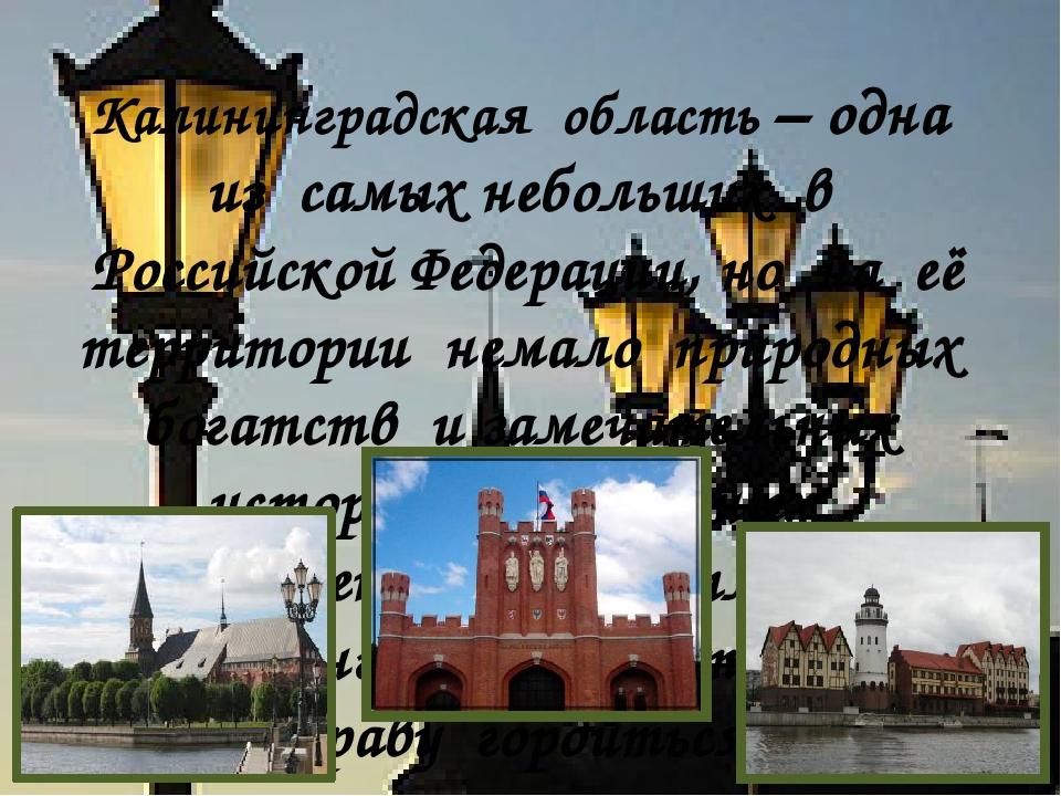 Калининградская область – одна из самых небольших в Российской Федерации, но...