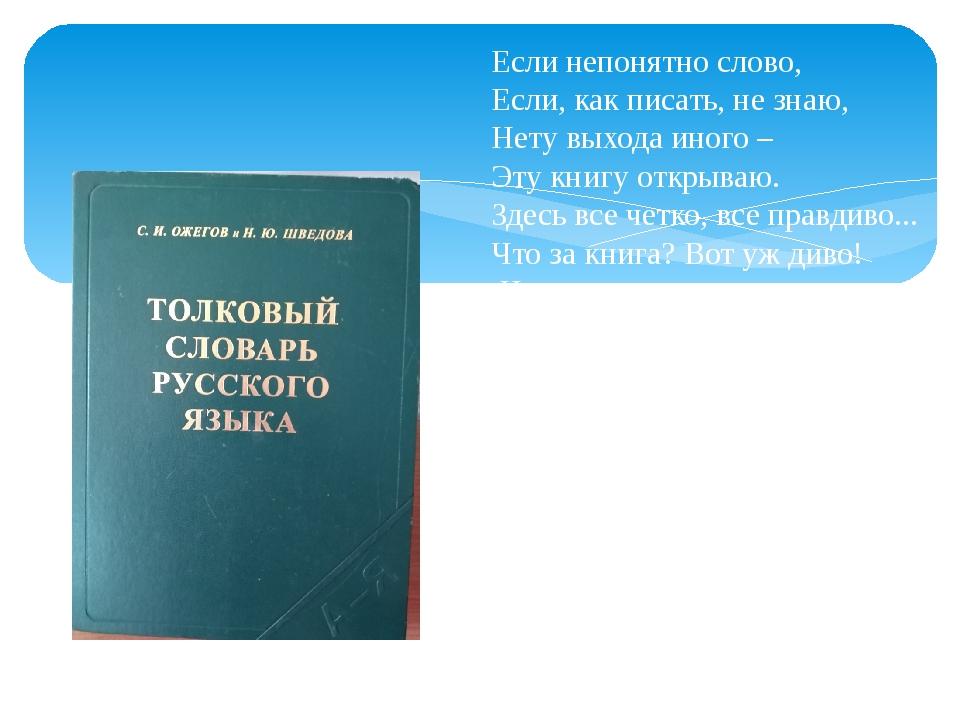 Если непонятно слово, Если, как писать, не знаю, Нету выхода иного – Эту...