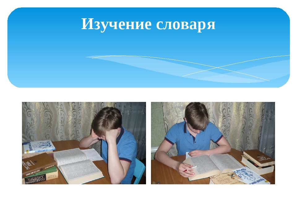 Изучение словаря