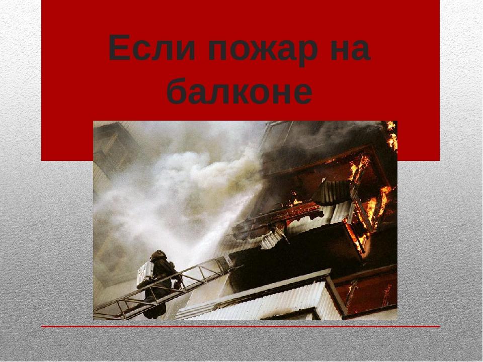 Если пожар на балконе