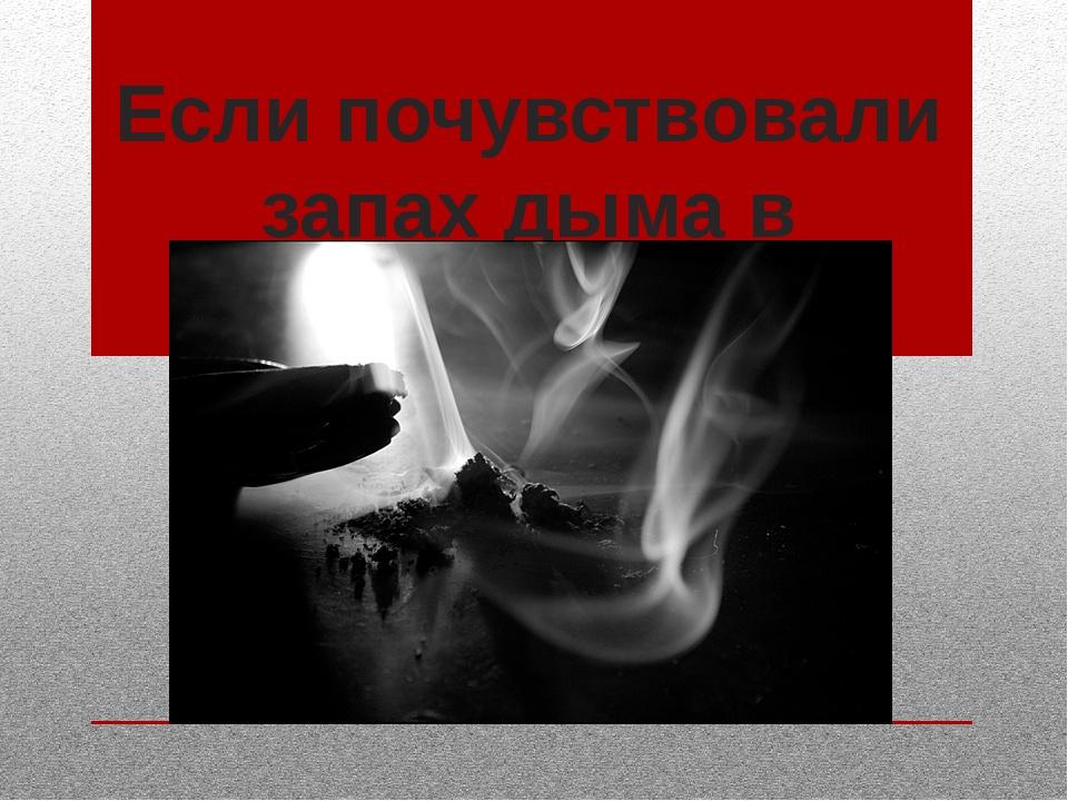 Если почувствовали запах дыма в подъезде