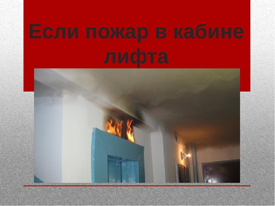 Если пожар в кабине лифта