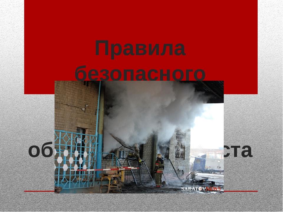 Правила безопасного поведения при пожаре в общественныхместах