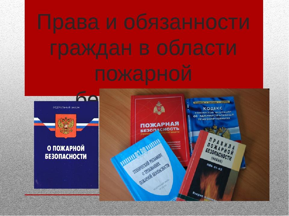 Права и обязанности граждан в области пожарной безопасности