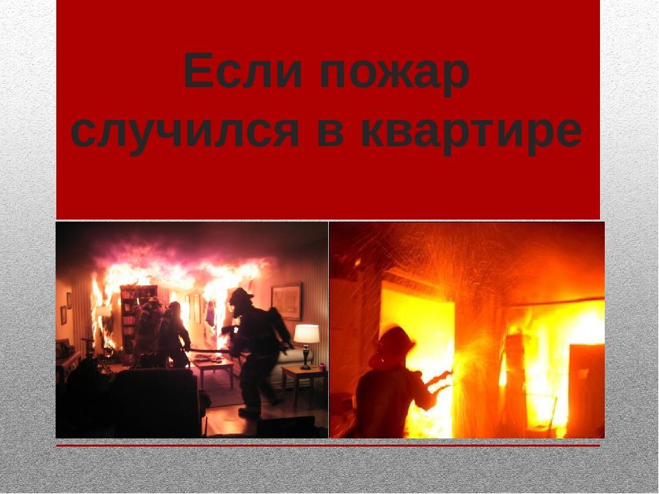 Если пожар случился в квартире