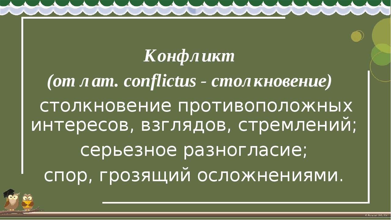 Конфликт (от лат.conflictus- столкновение) столкновение противоположных ин...