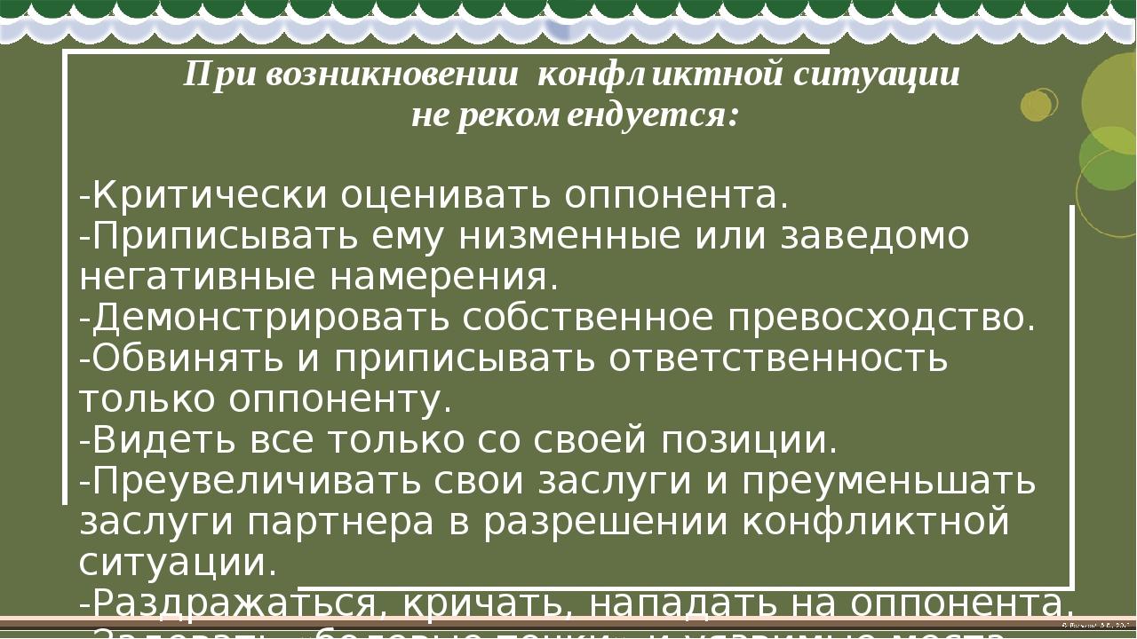 При возникновении конфликтной ситуации не рекомендуется: -Критически оценива...