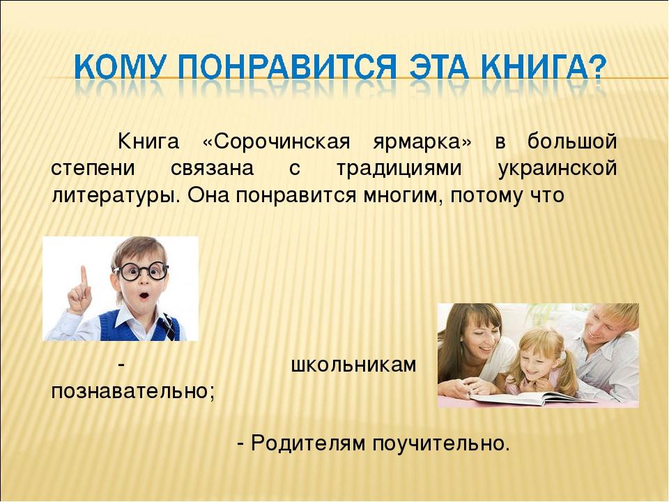 Книга «Сорочинская ярмарка» в большой степени связана с традициями украинско...