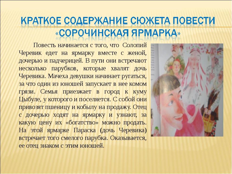 Повесть начинается с того, что Солопий Черевик едет на ярмарку вместе с жен...