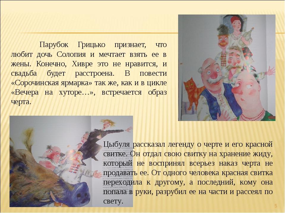Парубок Грицько признает, что любит дочь Солопия и мечтает взять ее в жены....