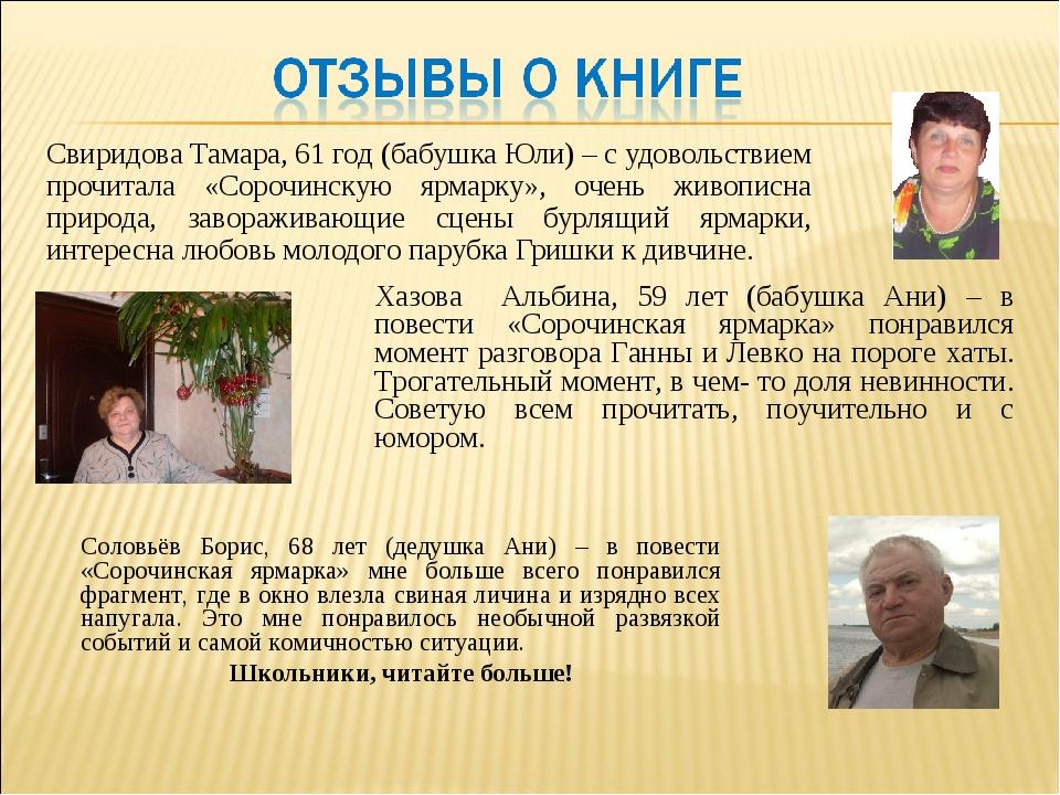 Свиридова Тамара, 61 год (бабушка Юли) – с удовольствием прочитала «Сорочинск...