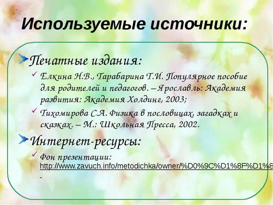 Используемые источники: Печатные издания: Елкина Н.В., Тарабарина Т.И. Популя...