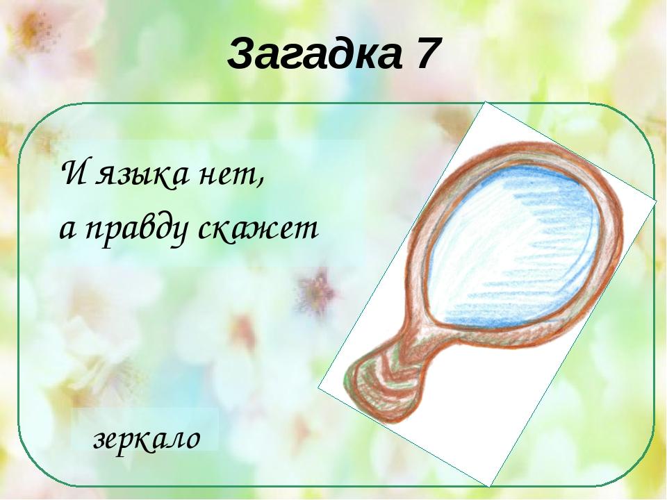 Загадка 7 И языка нет, а правду скажет зеркало