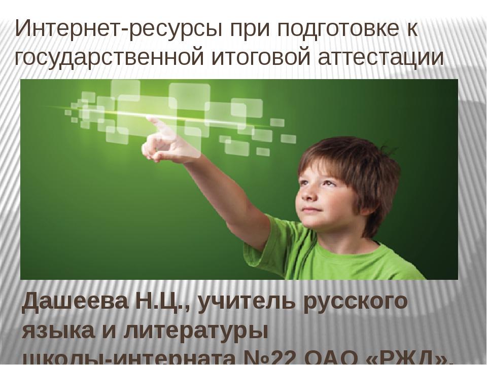 Интернет-ресурсы при подготовке к государственной итоговой аттестации Дашеева...