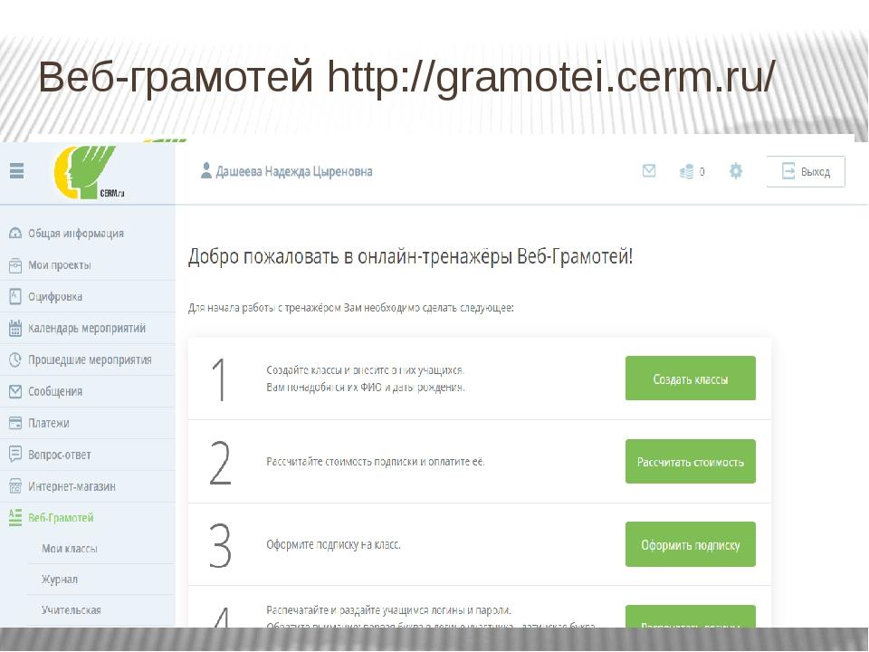 Веб-грамотей http://gramotei.cerm.ru/