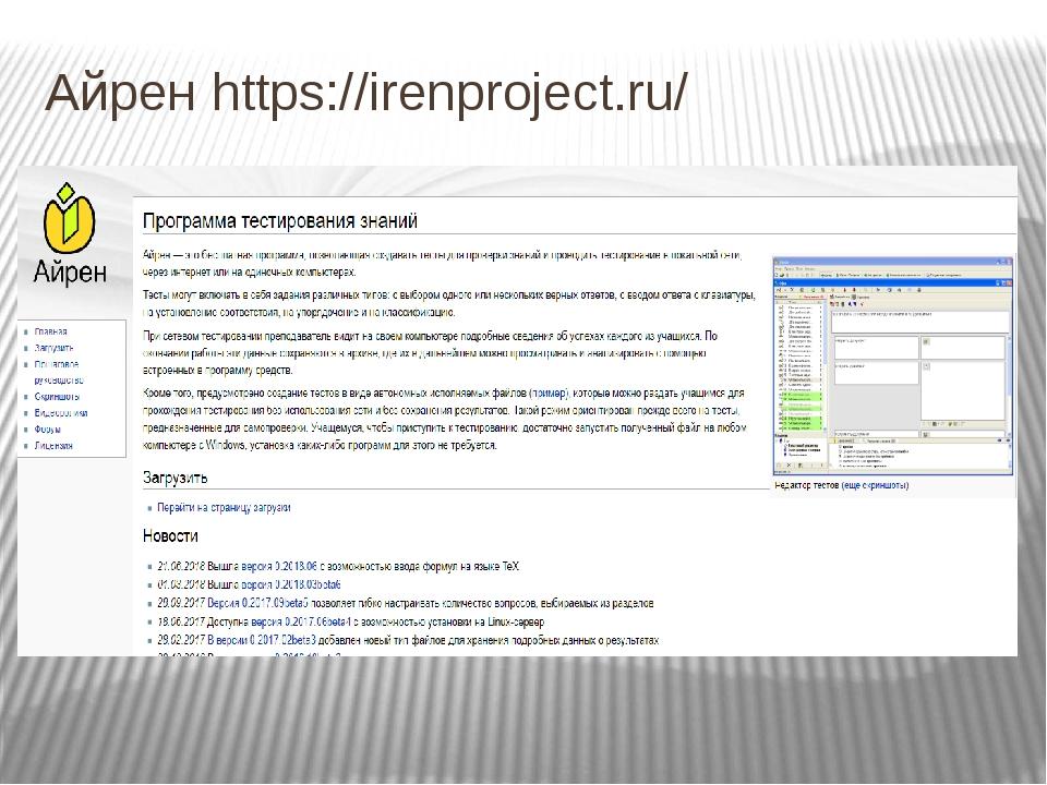 Айрен https://irenproject.ru/