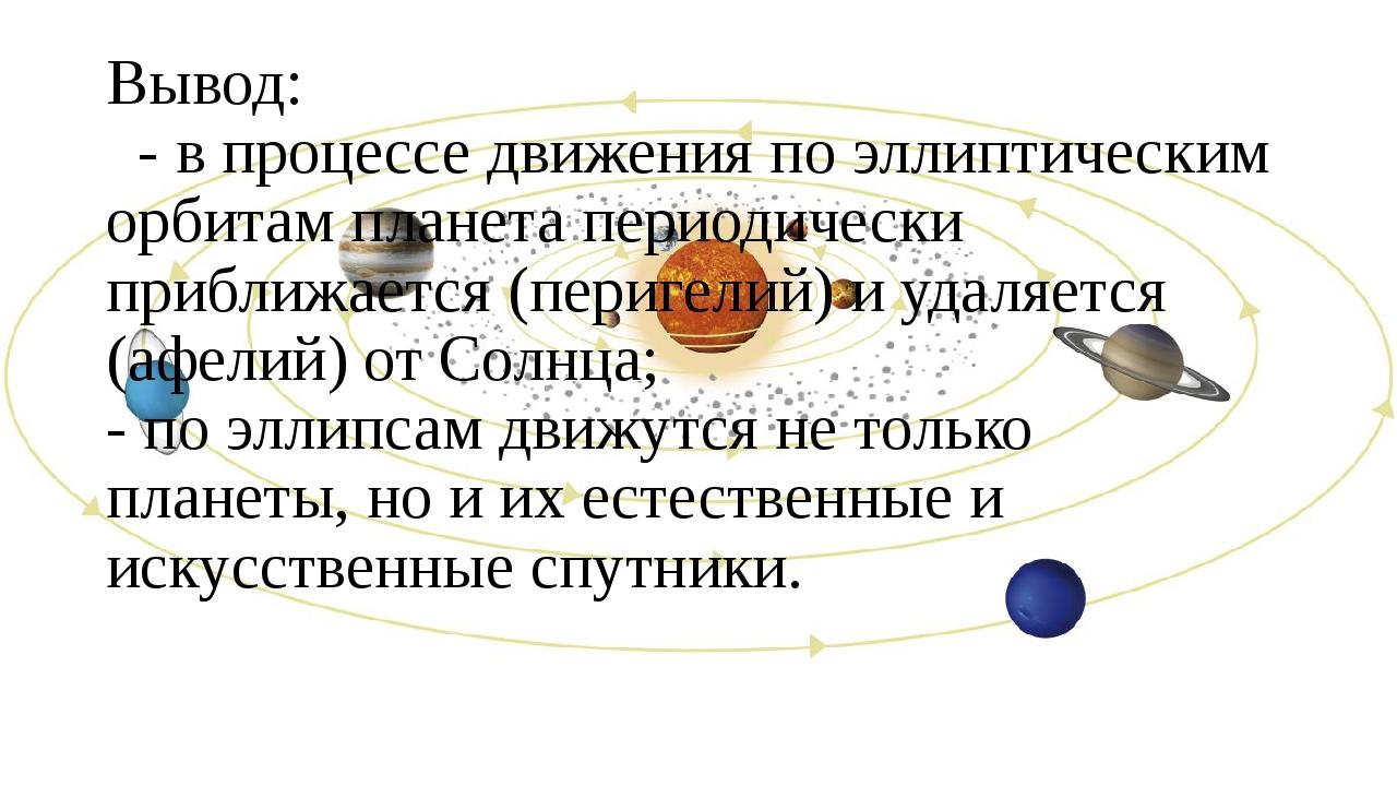 Вывод: - в процессе движения по эллиптическим орбитам планета периодически пр...