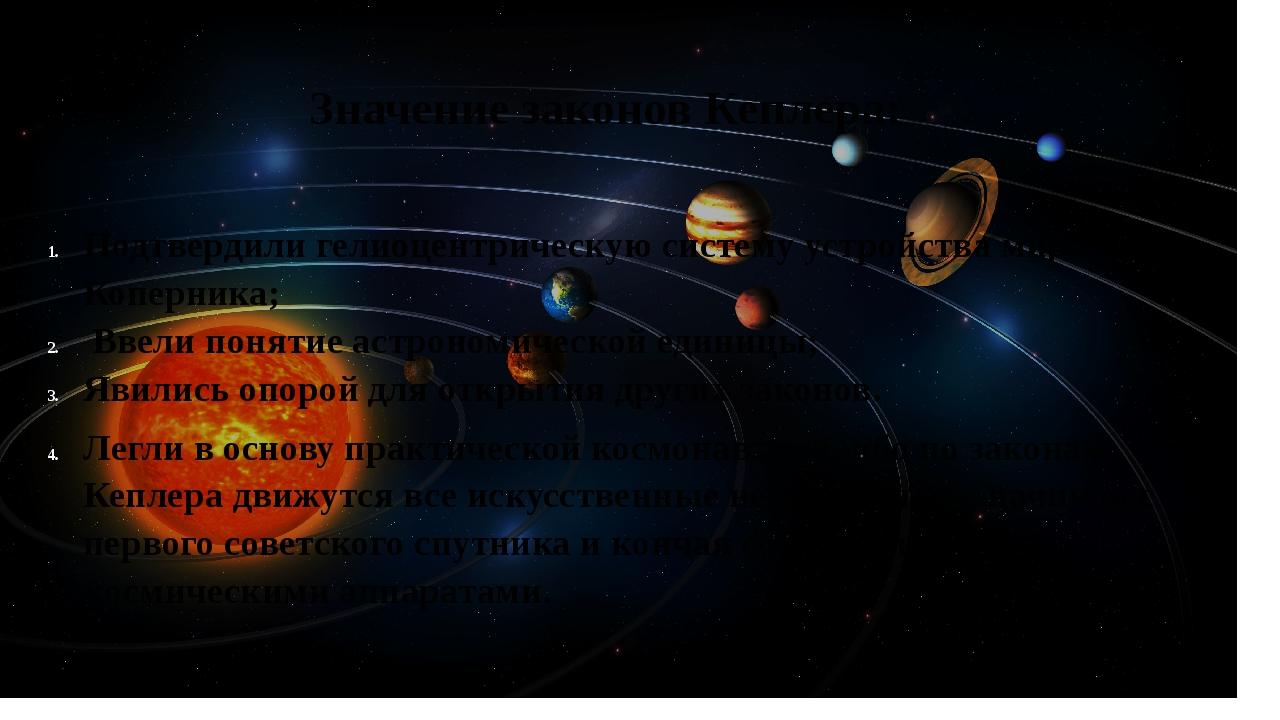Значение законов Кеплера: Подтвердили гелиоцентрическую систему устройства ми...