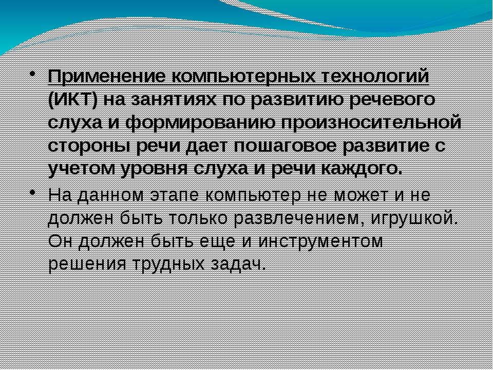 Применение компьютерных технологий (ИКТ) на занятиях по развитию речевого сл...
