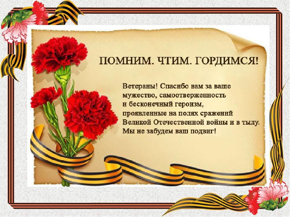 стихотворение для поздравления ветеранов вов