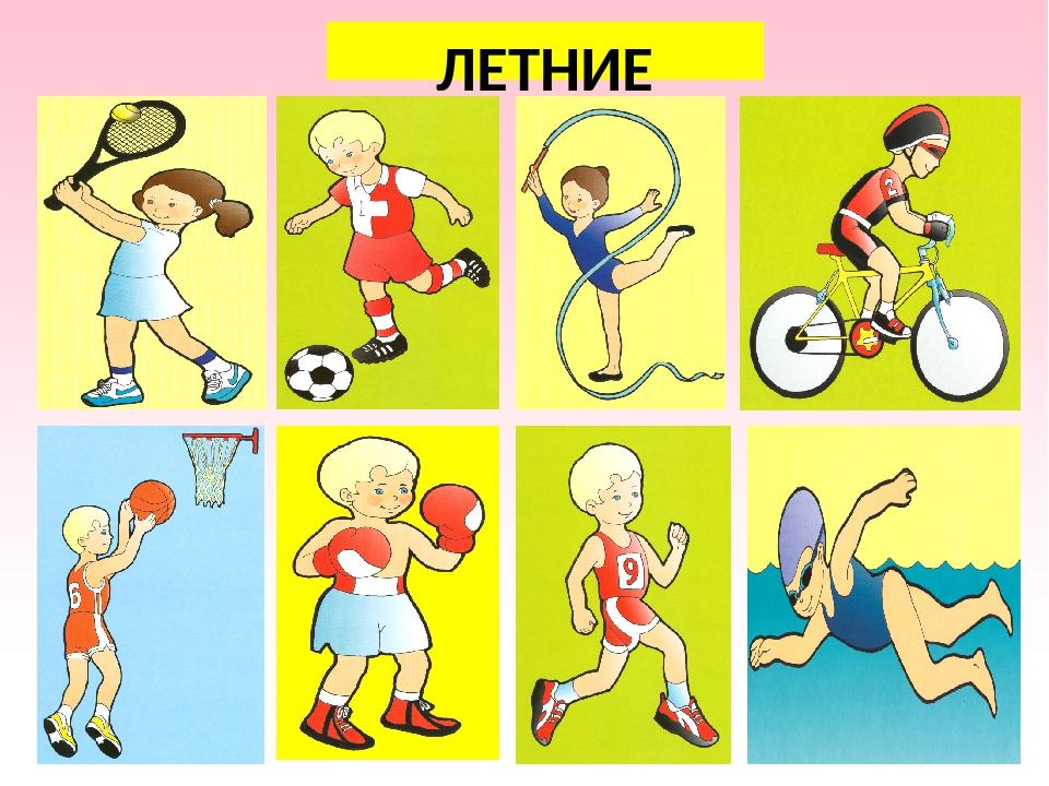 Картинки с видами спорта в детский