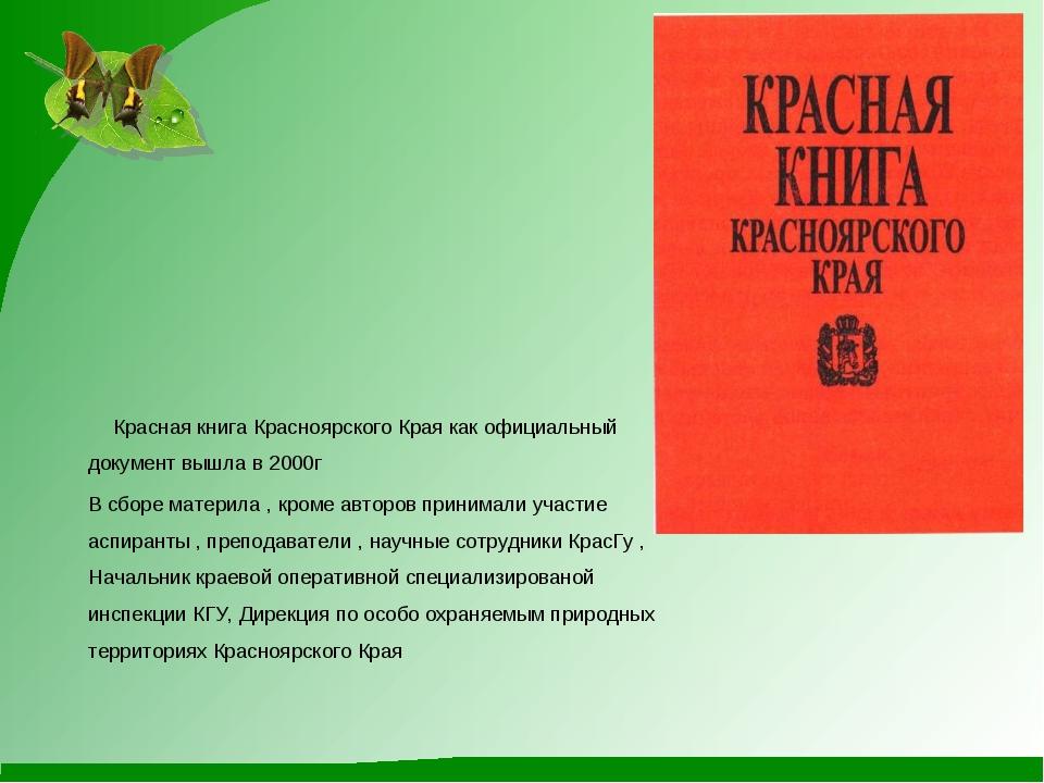 аппаратов смотреть картинки животных из красной книги красноярского края адениум семян самая