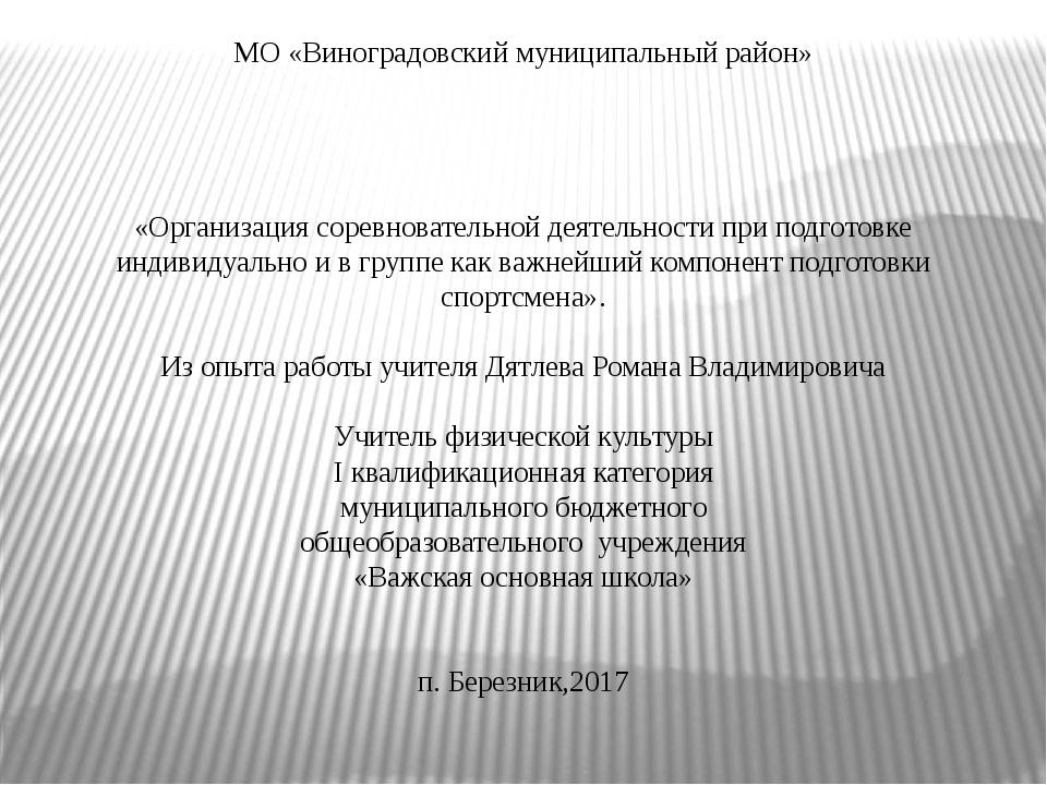 МО «Виноградовский муниципальный район» «Организация соревновательной деятель...
