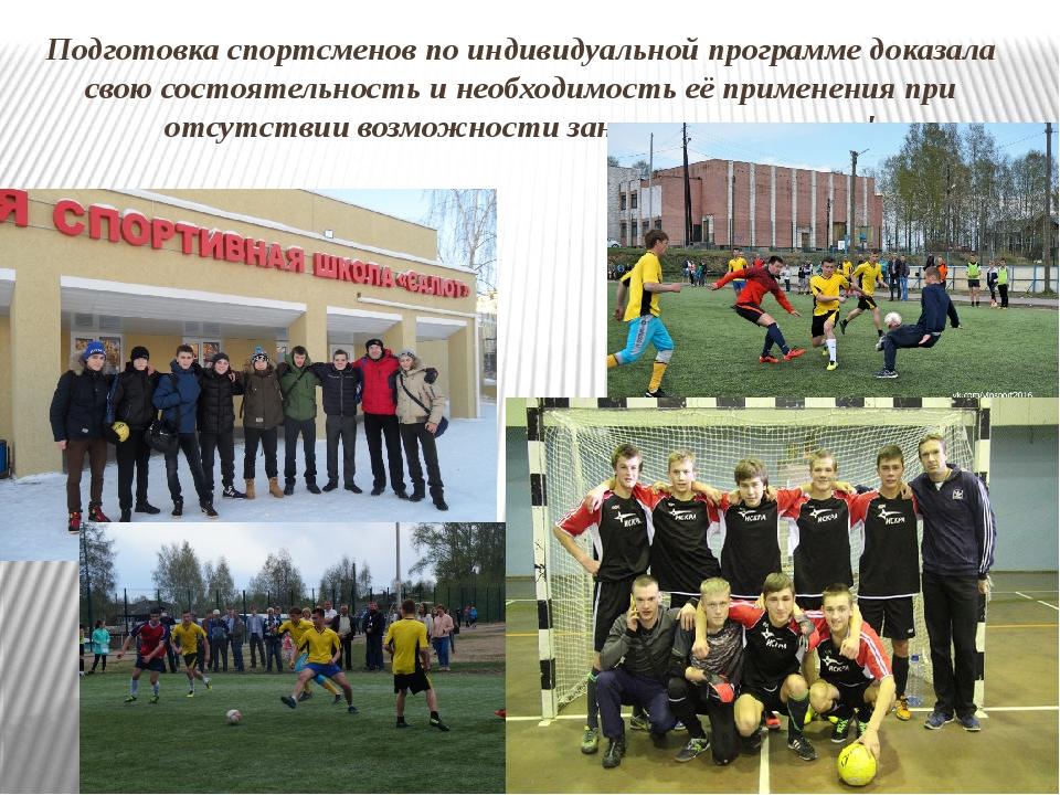 Подготовка спортсменов по индивидуальной программе доказала свою состоятельно...