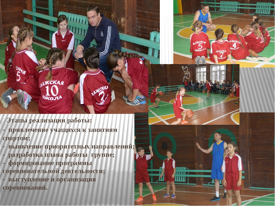 Этапы реализации работы: - привлечение учащихся к занятиям спортом; - выявле...