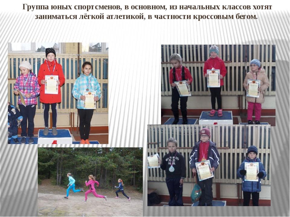 Группа юных спортсменов, в основном, из начальных классов хотят заниматься лё...