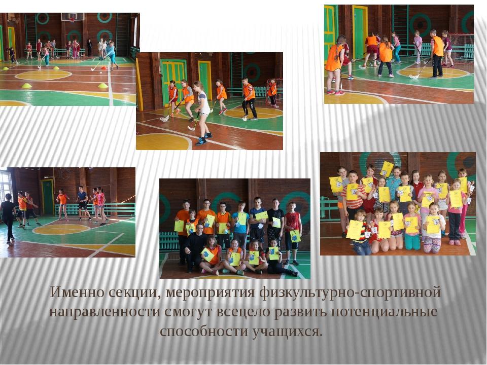 Именно секции, мероприятия физкультурно-спортивной направленности смогут все...