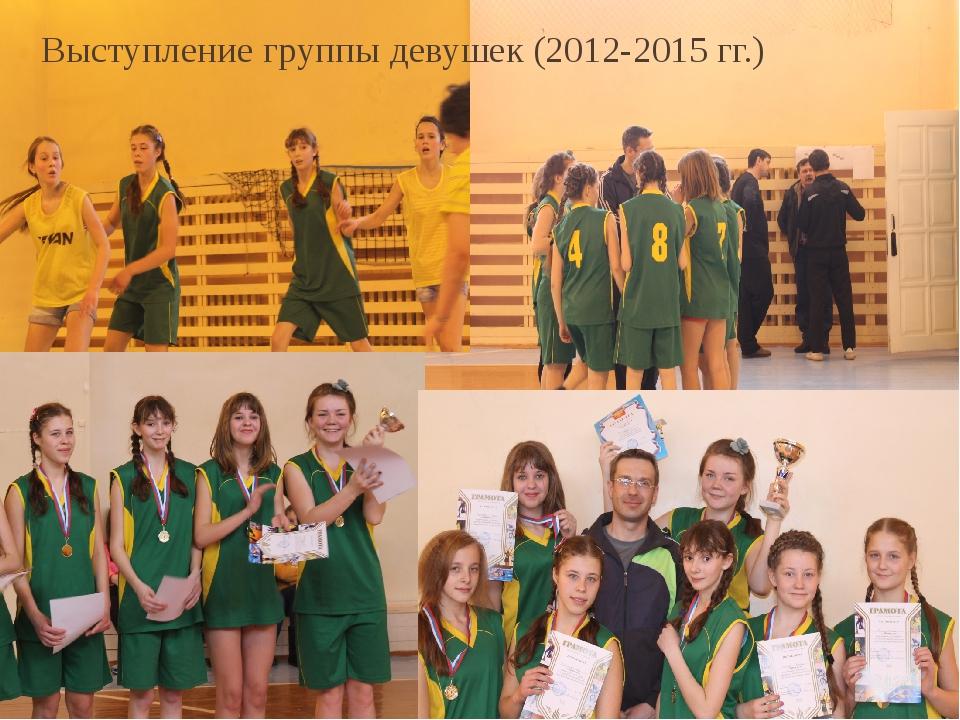 Выступление группы девушек (2012-2015 гг.)