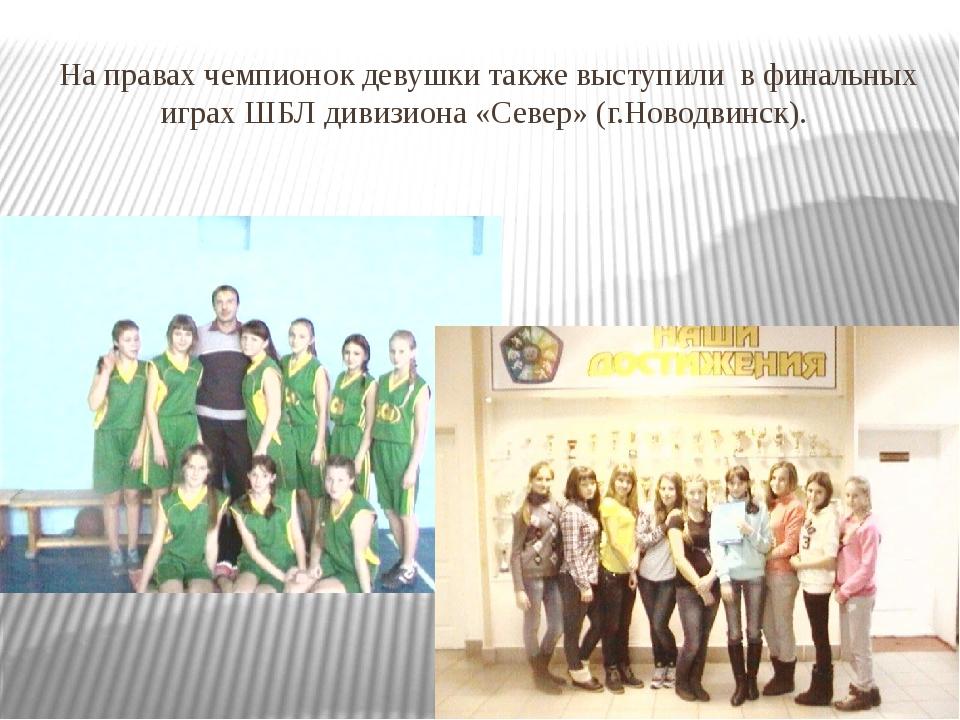 На правах чемпионок девушки также выступили в финальных играх ШБЛ дивизиона «...