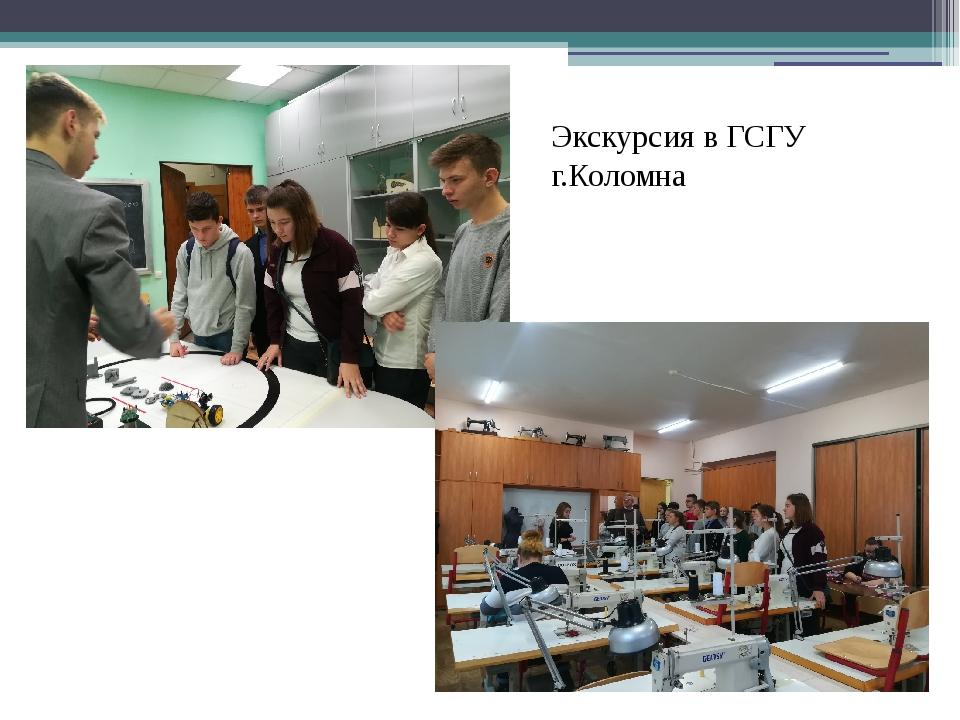 Экскурсия в ГСГУ г.Коломна